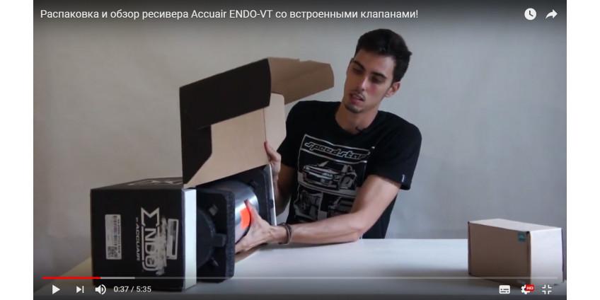 Распаковка и обзор ресивера Accuair ENDO-VT со встроенными клапанами!